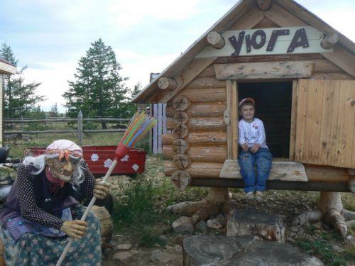 Баба-Яга и домик Уюга